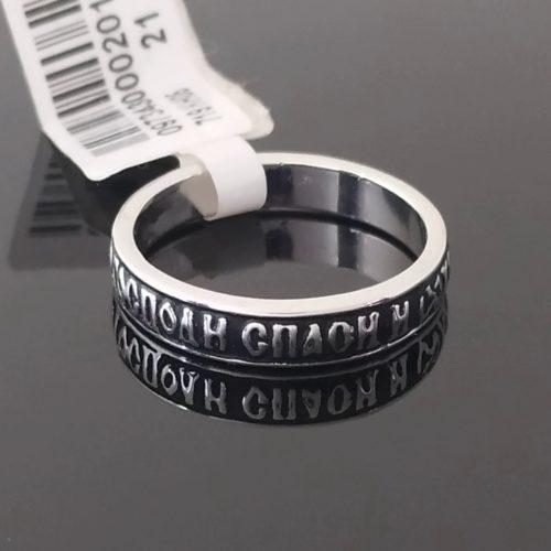 Kольцо позолоченное спаси и сохрани